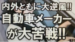 8301 - 日本銀行 トヨタ やばくなったなぁ 日本がヤバイぞ!