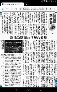8301 - 日本銀行 GDPのマイナス成長率は、確実!
