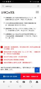 8301 - 日本銀行 サニックス  院内感染予防、消毒作業