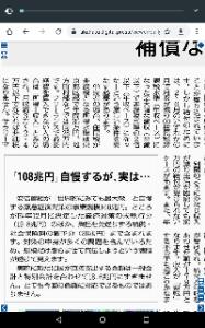 8301 - 日本銀行 108兆円の緊急経済対策とか、30万円の給付とか言ってるけどもねぇ! 今の給付内容じゃっ対象世帯は、