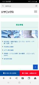 8301 - 日本銀行 割高なETFを買うくらいなら、サニックスを支援したほうが、日本のためになる。  サニックス  各種菌