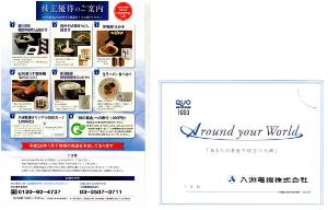 3153 - 八洲電機(株) 100株だけの保有の時は、 選択商品から1,000円クオカードをもらっていた思い出 -。