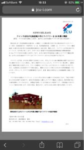 4975 - (株)JCU URL https://www.jcu-i.com/