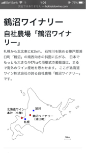 4975 - (株)JCU ワインを甘く見てはいけない 侮ってはいけない  http://www.hokkaidowine.co