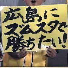 Brotherhood さすがデェス ドラゴンズの1軍選手も戦力としてファンから期待されてると思って、明日から横浜・広島に勝