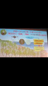 3655 - (株)ブレインパッド  NTTドコモ、ベジタリア、自律制御システム研究所(ACSL)、エアロセンス、新潟市は2016年9月