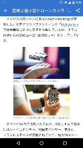 3655 - (株)ブレインパッド 空飛ぶ超小型ドローンカメラ「エアセルフィー」で変わる撮影シーン http://bylines.new