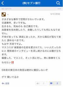 8439 - 東京センチュリー(株) 東日本大地震をもう一度起これと願い その発言も撤回しない 挙げ句の果てには何の罪もない子供達が死んで
