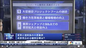 6061 - (株)ユニバーサル園芸社 日経CNBCチャンネルマーケッツで紹介されてました、とか思う。。。(・∀・))))))