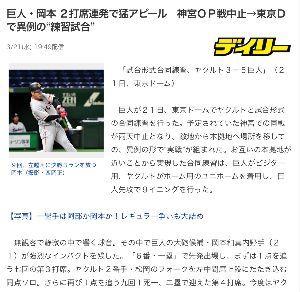 ☆鯉人募集板☆ 神宮が中止になり、急遽東京ドームでの練習試合に切り替えたらしいね。 臨機応変でよろしい😃