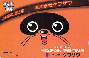 8104 - (株)クワザワ 【 株主優待 到着 】 100株 1,000円クオカード -。