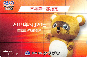 8104 - クワザワホールディングス(株) 【 株主優待 到着 】 (100株) 1,000円クオカード -。