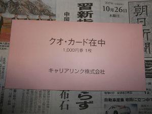 6070 - キャリアリンク(株) ぽんぽん  キター