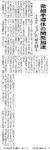 4369 - (株)トリケミカル研究所 今日のこの日経朝刊の記事に反応ないのか? ほんと、ここはド素人ばっかりなんだな。