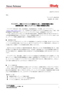 2345 - (株)クシム 時価総額 39.2億円  自己資本比率 72.5%