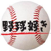 野球好きの掲示板