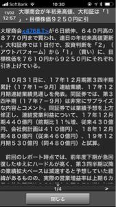 4768 - (株)大塚商会 9250ってマジ? 行くの?