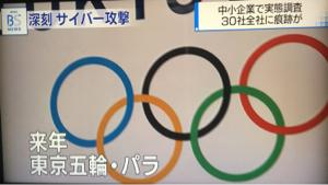 9758 - ジャパンシステム(株) 2020東京五輪に向け、 攻撃が増えると国は警戒し、 対策を強化する方針