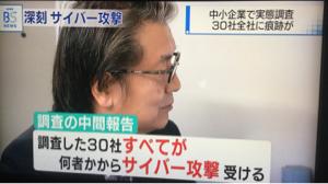9758 - ジャパンシステム(株) 中間報告 30社全てが 攻撃受ける