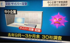 9758 - ジャパンシステム(株) 昨年9月から3ヶ月間 30社全てに痕跡が、、