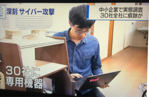 9758 - ジャパンシステム(株) BS NHK ニュース  国が中小企業30社 専用機器設置し サイバー攻撃調査