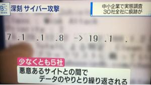 9758 - ジャパンシステム(株) 5社は 悪意あるサイトで データのやりとりされる