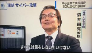 9758 - ジャパンシステム(株) 続きです  神戸大学大学院 森井教授  すぐに対策しないといけない と警告