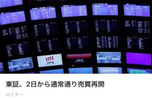 9758 - ジャパンシステム(株) 🍻