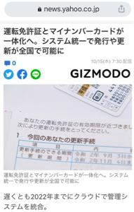 9758 - ジャパンシステム(株) 免許証とマイナンバーカード💳 一体化へ  TBSニュース