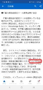 9758 - ジャパンシステム(株) ❗