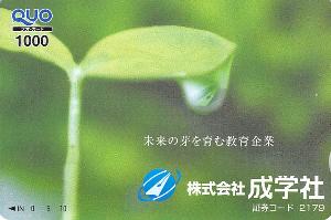 2179 - (株)成学社 【 株主優待 到着 】 (年2回) 100株 1,000円クオカード ー。