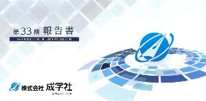 2179 - (株)成学社 【 株主優待 到着 】 (年2回 100株) 1,000円クオカード ※図柄は毎回一緒 -。