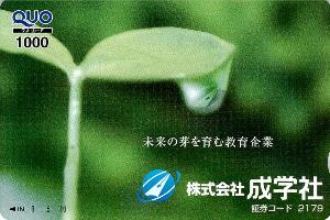 2179 - (株)成学社 【 株主優待到着 】 (年2回) 1000円クオカード。 図柄は自分が初めていただいた2014年6月