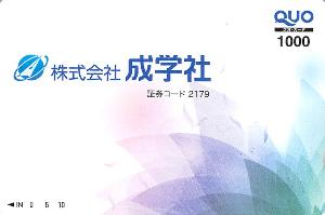 2179 - (株)成学社 【 株主優待 到着 】 (年2回 100株) 1,000円クオカード ※とうとう、図柄が変わりました