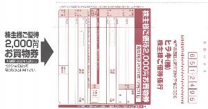 """3059 - ヒラキ(株) 【 優待""""案内"""" 到着 】  (100株) 自社お買物券2,000円相当"""