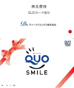 3079 - ディーブイエックス(株) 【 株主優待 到着 】 (100株) 1,000円クオカード ※SMILE -。