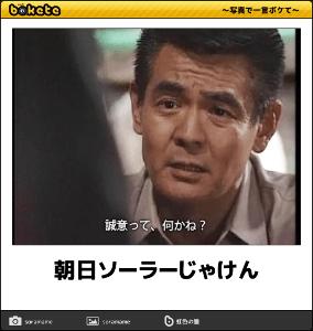 特命係 アサヒソーラーじゃけん(・ε・)