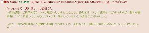 9413 - (株)テレビ東京ホールディングス 仮にこの内容が本当なのであれば 自社で管理しているコンテンツの脚本の著作者を  「承知していない」「