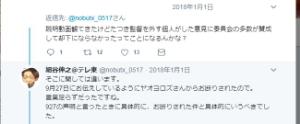 9413 - (株)テレビ東京ホールディングス  >テレビ東京2019年度株主総会の質疑応答の概要が出てますけど、意図的に「監督交代は委員会の