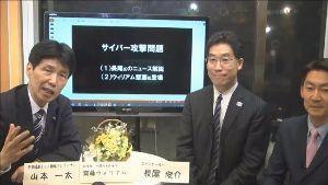 9413 - (株)テレビ東京ホールディングス 主要国の情報機関が涙目で笑い転げた外来サイバーテロリスト(写真中央)が3年連続座長を務めた世にも恥ず