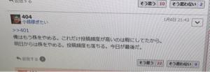 9432 - 日本電信電話(株) またレスってる!よくレスれるな❗️(爆笑) ⬇️⬇️