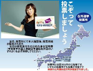 盗聴天国 日本    あなたは、知っていましたか???               「在日韓国人には韓国での参政権が