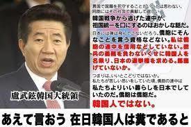 盗聴天国 日本 何でもかんでもやりたい放題!!                なぜなら、われわれは戦勝国人なんだよ!