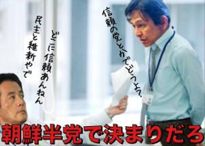 盗聴天国 日本  民主党の岡田代表らも集団的自衛権を認めていた…    ヒゲの隊長・佐藤正久氏の〝暴露