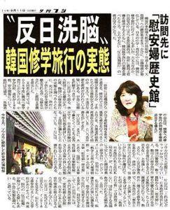 日本メディアの取材になぜ応じない? 韓国国内も韓国では修学旅行が危険だとして取りやめているのに!      鳥取県立鳥取西高等学校 〒6