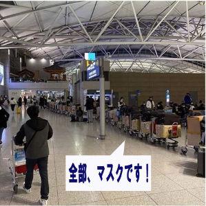 株式と物理 すごいや!!ボンボン先生!!  中国人が日本のマスクを買い占めている!ありえないほど大量に買って飛行