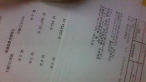 2461 - (株)ファンコミュニケーションズ rf様^^  資料開けて  社長様が 「どん」と どう思われます??バッシュ履いて~~ 22/6/9