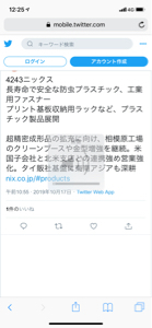 4243 - (株)ニックス 4243ニックス  後場楽しみ😊