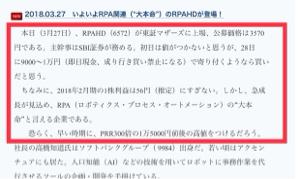 6572 - RPAホールディングス(株) うーんPTSは売るよね‼︎‼︎  高値が15000円みたいだから‼︎‼︎  9000円から10000