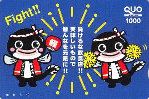 3474 - G-FACTORY(株) 【 株主優待 到着 】 (100株) 1,000円クオカード ※昨年と別図柄 -。